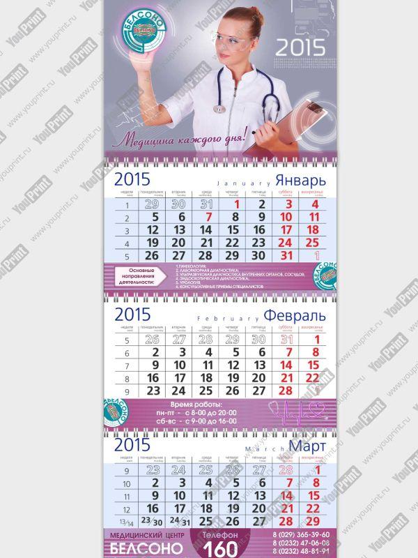 Календари с медом